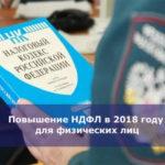 Повышение НДФЛ в 2018 году для физических лиц