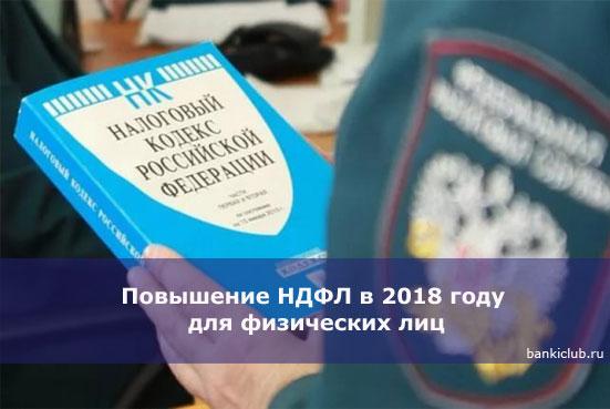 Повышение НДФЛ в 2020 году для физических лиц