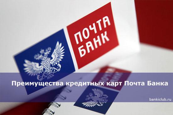 Преимущества кредитных карт Почта Банка