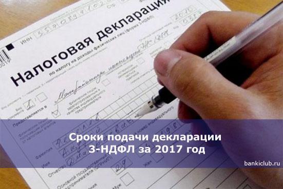 Сроки подачи декларации 3-НДФЛ за 2017 год