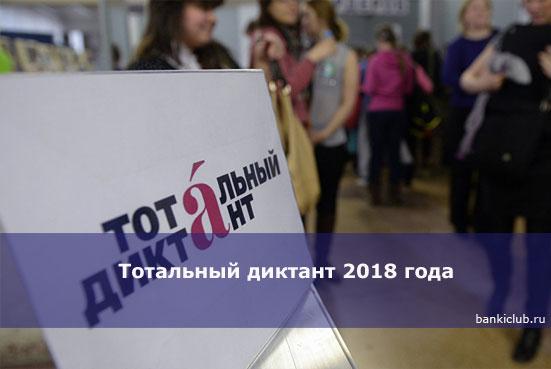 Тотальный диктант 2018 года