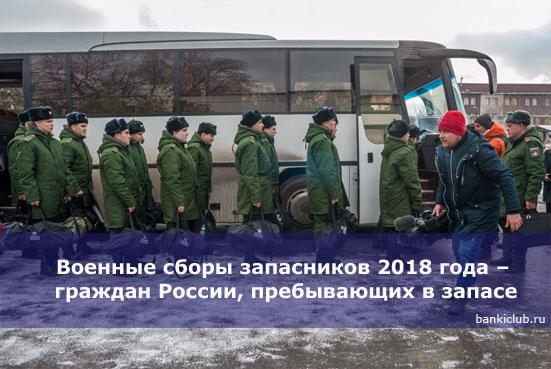 Военные сборы запасников 2018 года – граждан России, пребывающих в запасе