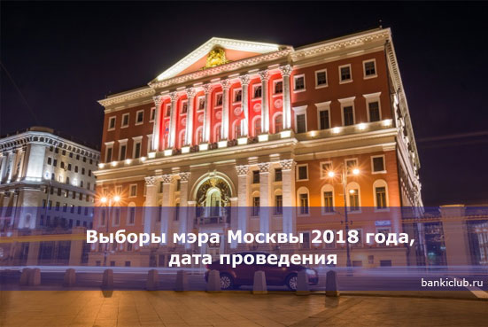 Выборы мэра Москвы 2018 года, дата проведения