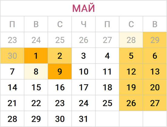 8 мая 2018 года - выходной или рабочий день в России
