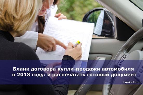 Бланк договора купли-продажи автомобиля в 2018 году: скачать и распечатать готовый документ