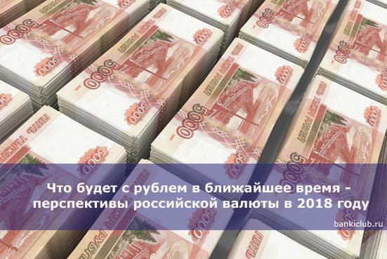 Что будет с рублем в ближайшее время - перспективы российской валюты в 2020 году