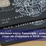 Дебетовая карта Тинькофф — отзывы, стоит ли открывать в 2018 году