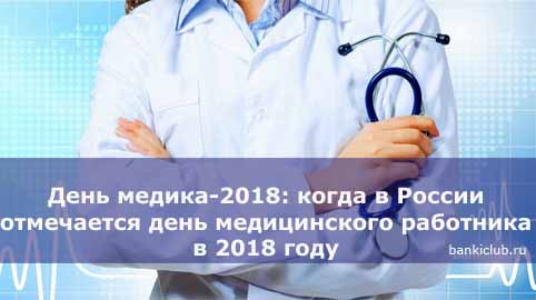 День медика-2018: когда в России отмечается день медицинского работника в 2020 году