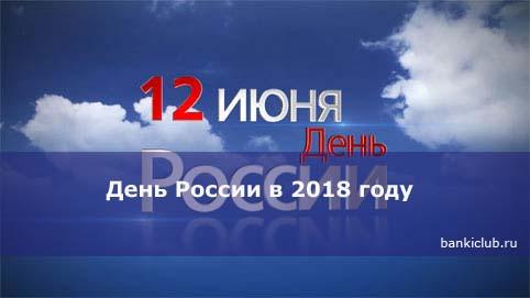 День России в 2020 году