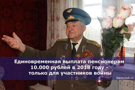 Единовременная выплата пенсионерам рублей в 2020 году - только для участников войны