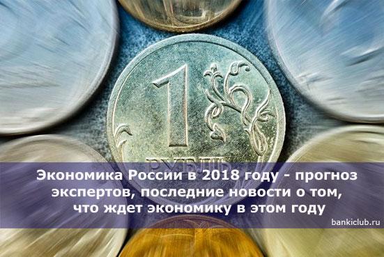Экономика России в 2020 году - прогноз экспертов, последние новости о том, что ждет экономику в этом году