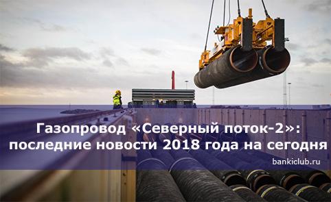 Газопровод «Северный поток-2»: последние новости 2018 года на сегодня