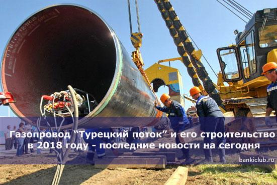 """Газопровод """"Турецкий поток"""" и его строительство в 2020 году - последние новости на сегодня"""