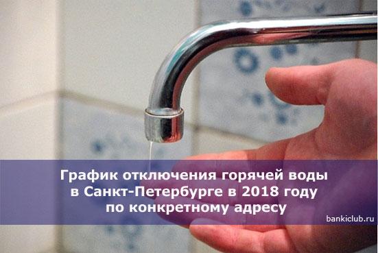 График отключения горячей воды в Санкт-Петербурге в 2020 году по конкретному адресу