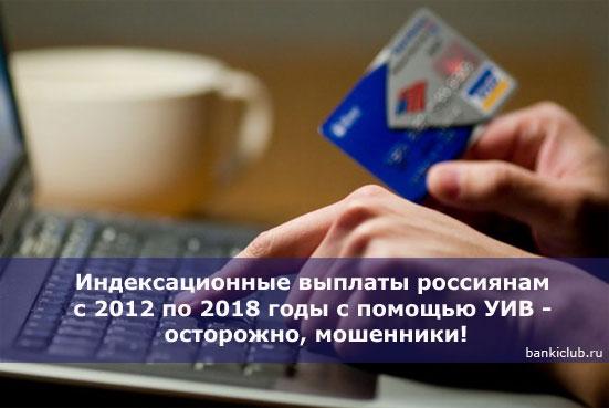 Индексационные выплаты россиянам с 2012 по 2018 годы с помощью УИВ - осторожно, мошенники!