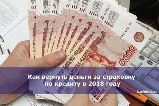 Как вернуть деньги за страховку по кредиту в 2018 году