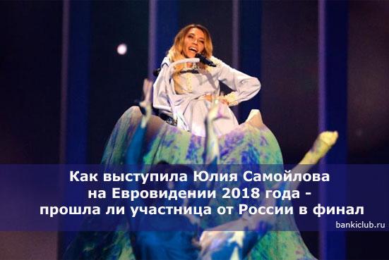 Как выступила Юлия Самойлова на Евровидении 2018 года - прошла ли участница от России в финал