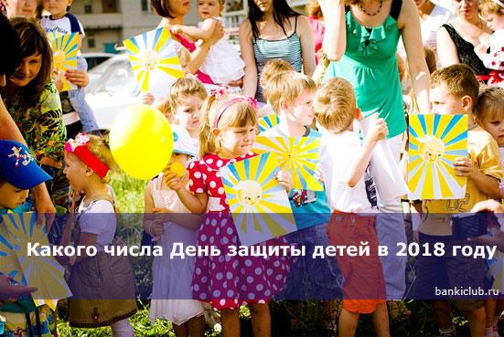 Какого числа День защиты детей в 2018 году