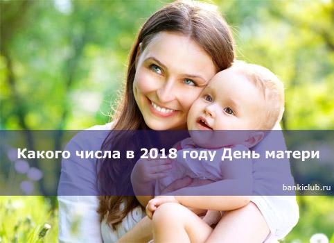 Какого числа в 2018 году День матери