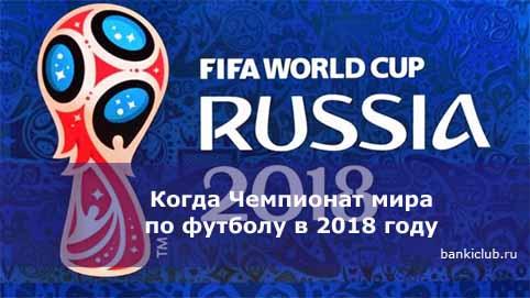 Когда Чемпионат мира по футболу в 2018 году