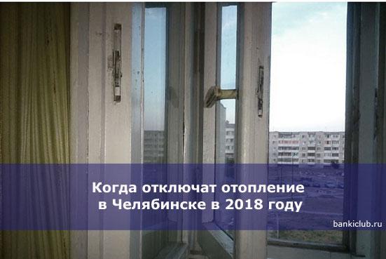 Когда отключат отопление в Челябинске в 2018 году