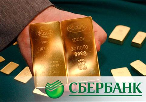 Актуальные цены на золото в Сбербанке России за последнюю неделю