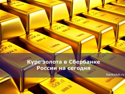 Курс золота в Сбербанке России на сегодня