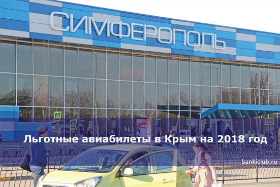 Льготные авиабилеты в Крым на 2020 год