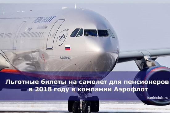 Льготные билет на самолет авиакомпании билеты на самолет