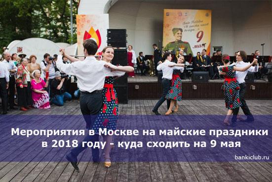 Мероприятия в Москве на майские праздники в 2018 году - куда сходить на 9 мая
