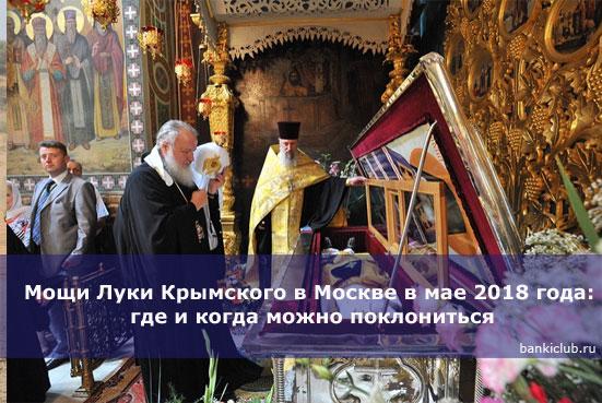 Мощи Луки Крымского в Москве в мае 2018 года: где и когда можно поклониться