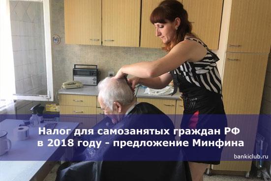 Налог для самозанятых граждан РФ в 2020 году - предложение Минфина