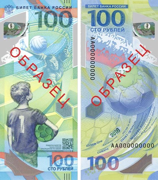 Новая 100 рублевая купюра в 2018 году: фото и дата выхода