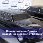 """Новый лимузин Путина — подробнее о проекте """"Кортеж"""""""