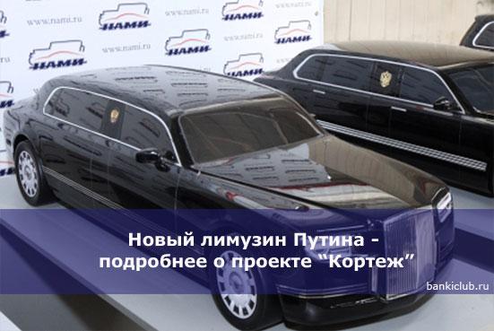 """Новый лимузин Путина - подробнее о проекте """"Кортеж"""""""