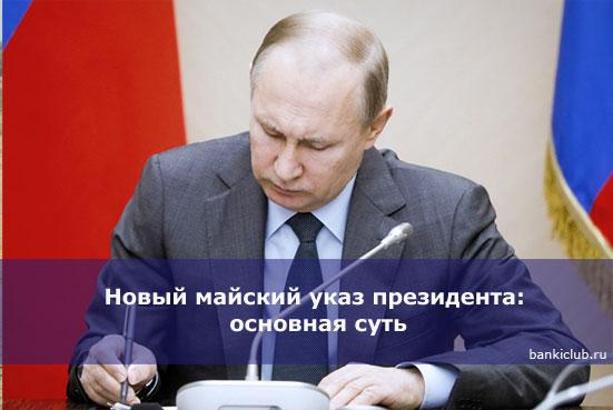 Новый майский указ президента: основная суть