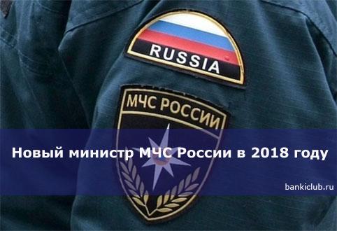 Новый министр МЧС России в 2018 году