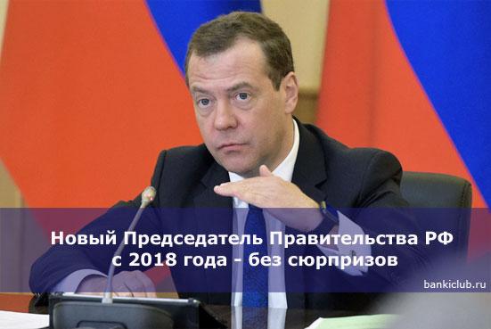 Новый Председатель Правительства РФ с 2018 года - без сюрпризов
