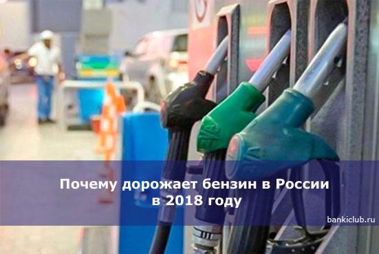 Почему дорожает бензин в России в 2020 году