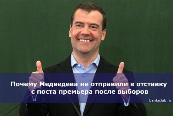 Почему Медведева не отправили в отставку с поста премьера после выборов