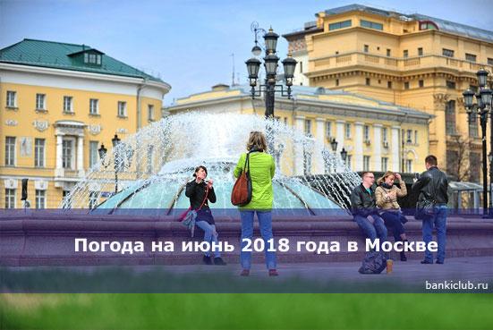 Погода на июнь 2018 года в Москве