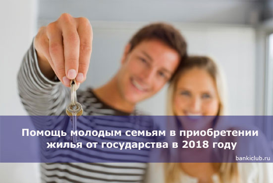 Помощь молодым семьям в приобретении жилья от государства в 2018 году