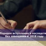Порядок вступления в наследство без завещания в 2018 году