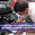 Постановка на учёт автомобиля в ГИБДД по новым правилам в 2018 году