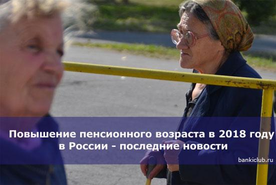 Повышение пенсионного возраста в 2020 году в России - последние новости
