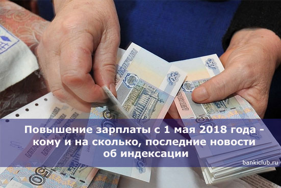 Повышение зарплаты с 1 мая 2020 года - кому и на сколько, последние новости об индексации