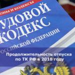 Продолжительность отпуска по ТК РФ в 2018 году