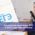 Расписание экзаменов ЕГЭ в 2018 году официальное
