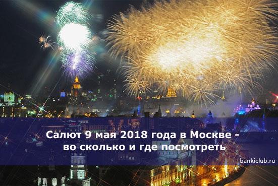 Салют 9 мая 2018 года в Москве - во сколько и где посмотреть