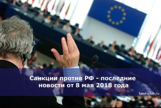 Санкции против РФ - последние новости от 8 мая 2018 года